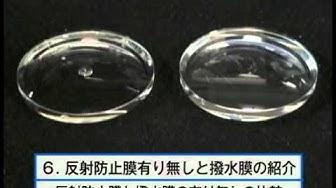 反射防止膜の有り・無しと撥水膜の紹介