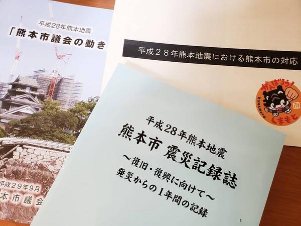 平成 28 年熊本地震熊本市震災記録誌