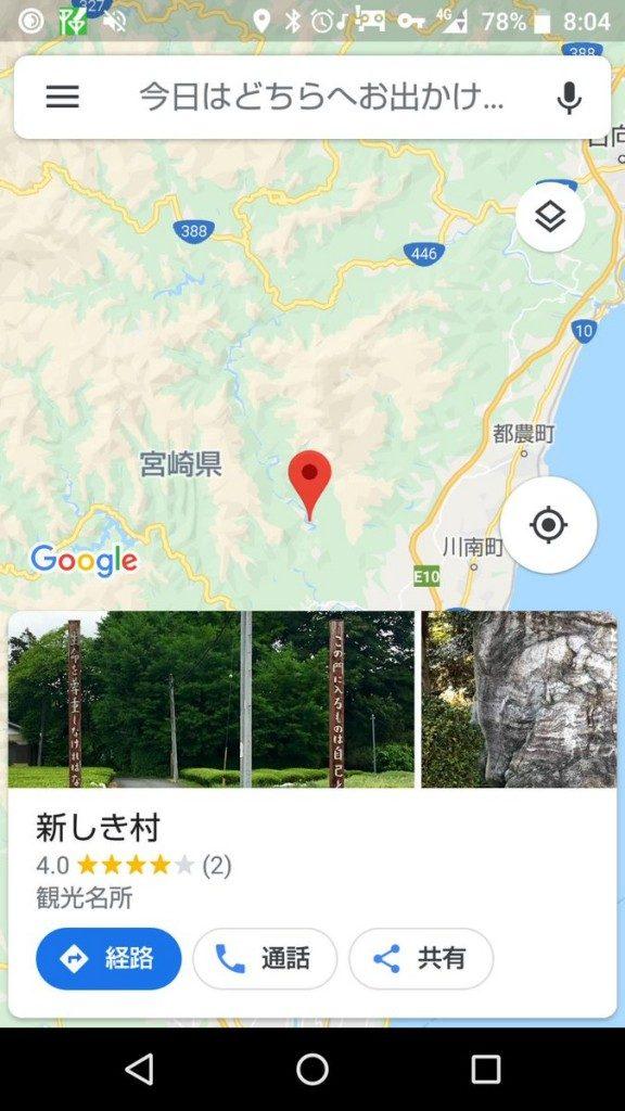 グーグルマップがゼンリンを切って起こった弊害→埼玉にある新しき村が一日で宮崎に移転した。