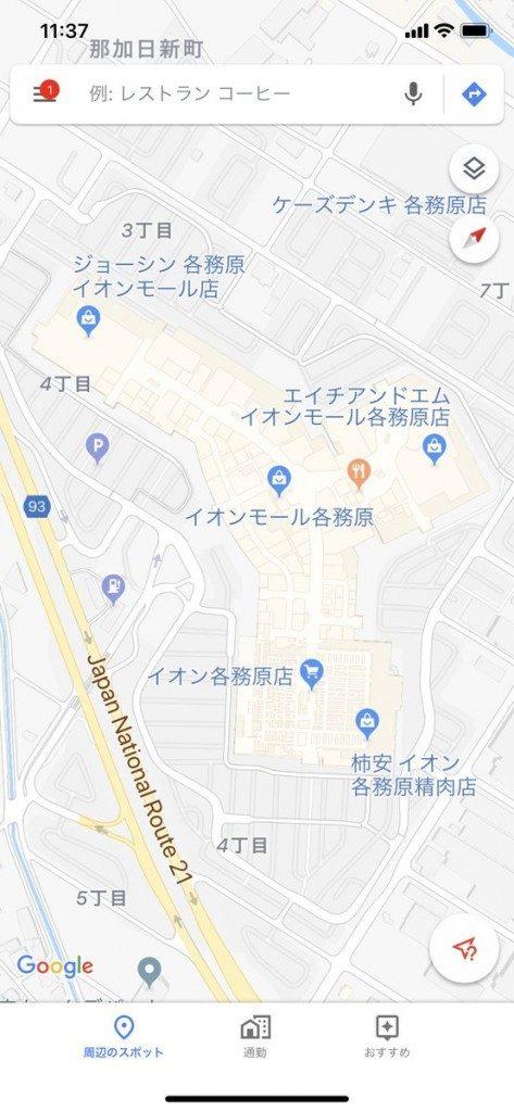 グーグルマップがおかしいって聞いてイオン見たら道路だらけで爆笑