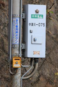 信号制御機管理番号