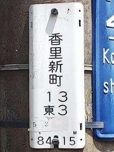 電力会社電柱番号