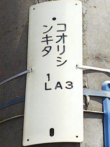 NTT 電柱番号