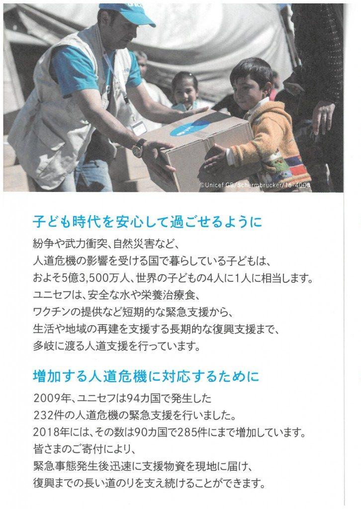 ユニセフ・マンスリーサポート・プログラム 5 歳(裏)