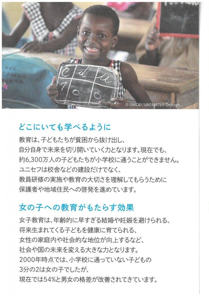 ユニセフ・マンスリーサポート・プログラム 7 歳(裏)