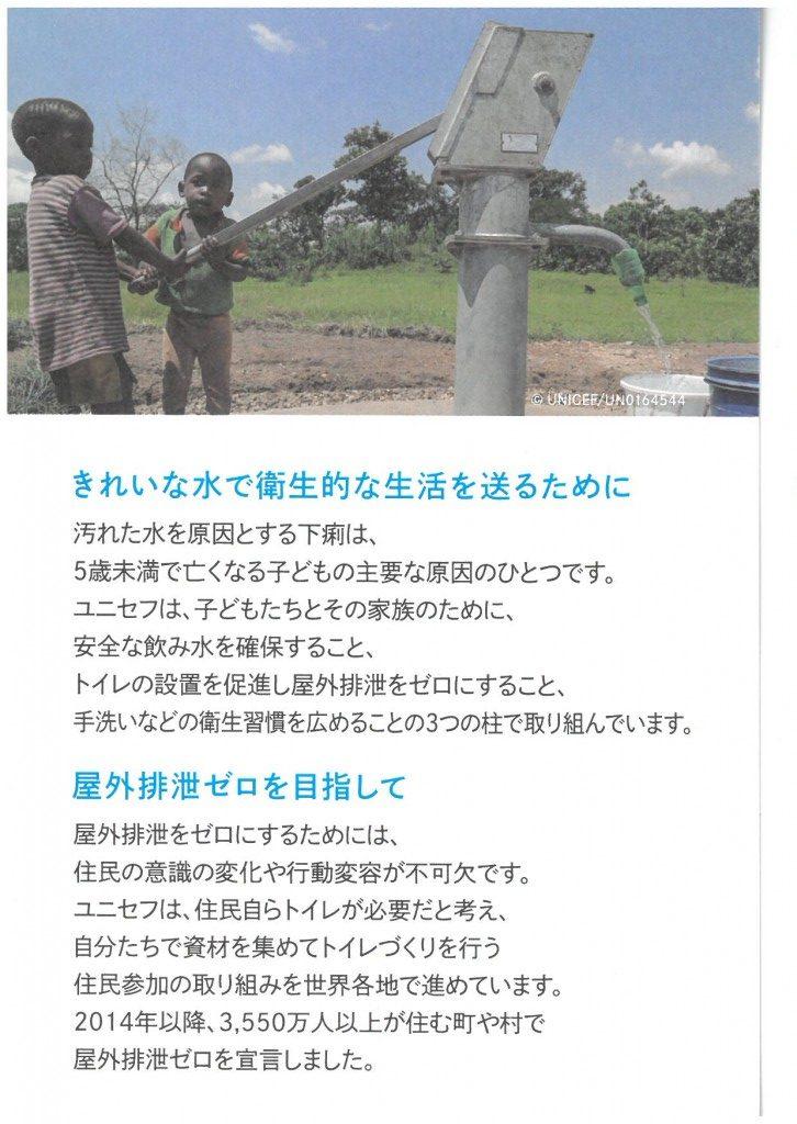 ユニセフ・マンスリーサポート・プログラム 3 歳(裏)
