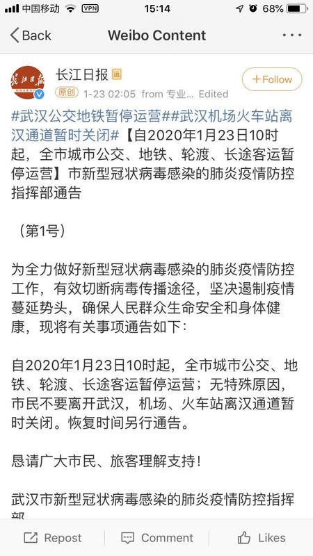 長江日報・weibo