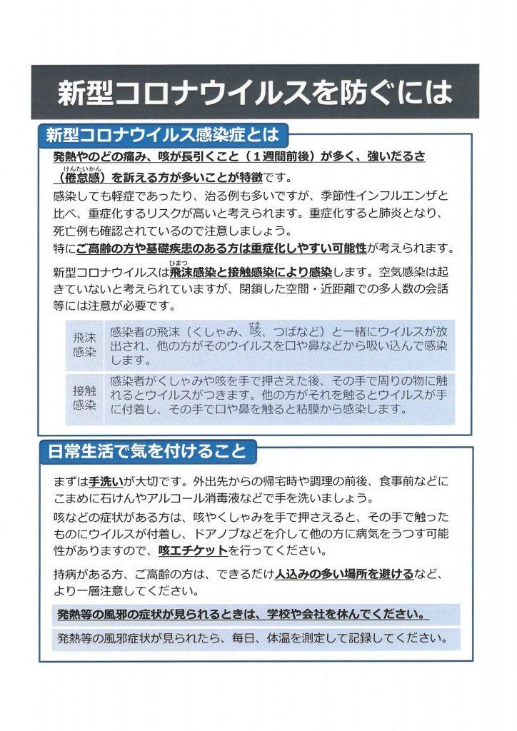 『新型コロナウィルスを防ぐには( 2020 年 2 月 25 日改訂版)』①