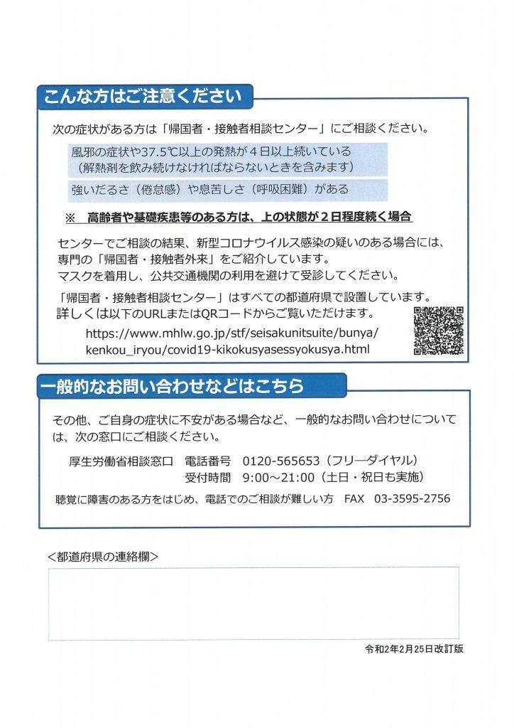 『新型コロナウィルスを防ぐには( 2020 年 2 月 25 日改訂版)』②