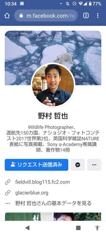 野村哲也さんのFB①