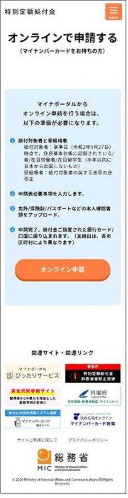 第二回目特別定額給付金オンライン申請サイト①