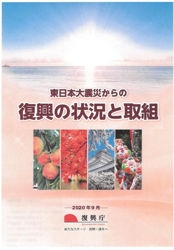 「東日本大震災から復興の状況と取組」