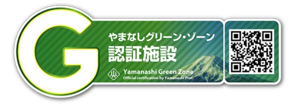 やまなしグリーン・ゾーン認証制度
