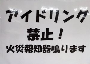 アイドリング禁止